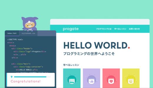 独学でHTMLの勉強するなら「progate(プロゲート)」がおすすめ