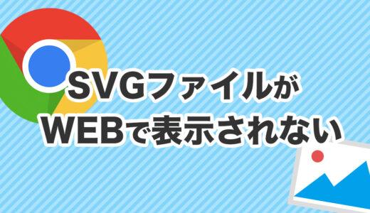 Photoshopから書き出したSVGがWebで表示されない問題