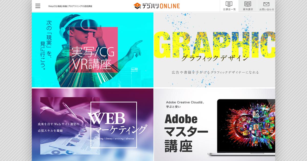 デジハリ・オンラインスクールトップ画面