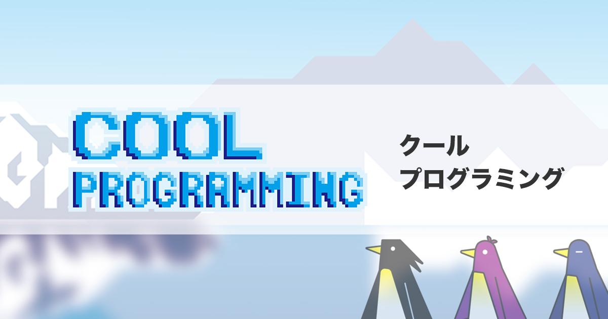 COOL PROGRAMING