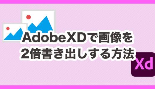 Adobe XDで画像を簡単に2倍で書き出しする方法【実例付き】