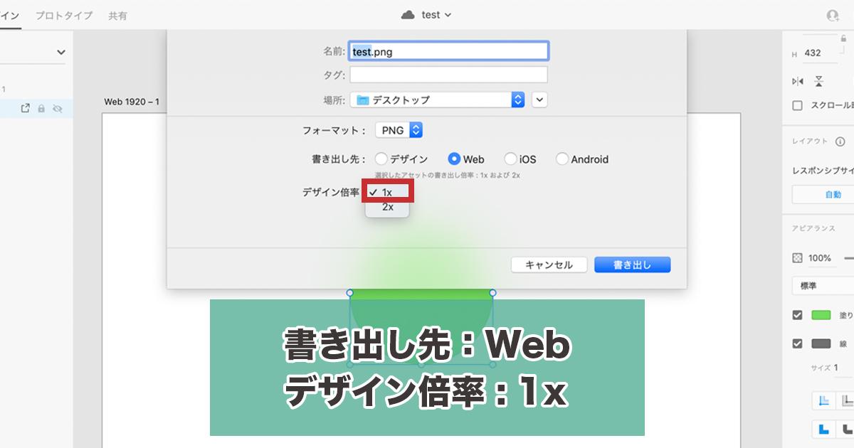 書き出し先:Web デザイン倍率:1x