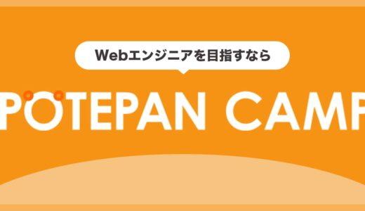 POTEPAN CAMP(ポテパンキャンプ)の評判は?  自社開発企業への就職に強いスクール!