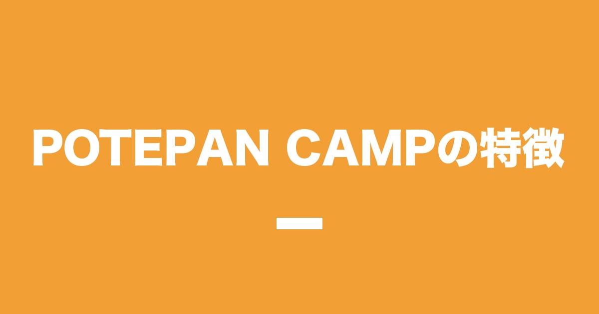 POTEPAN CAMPの特徴