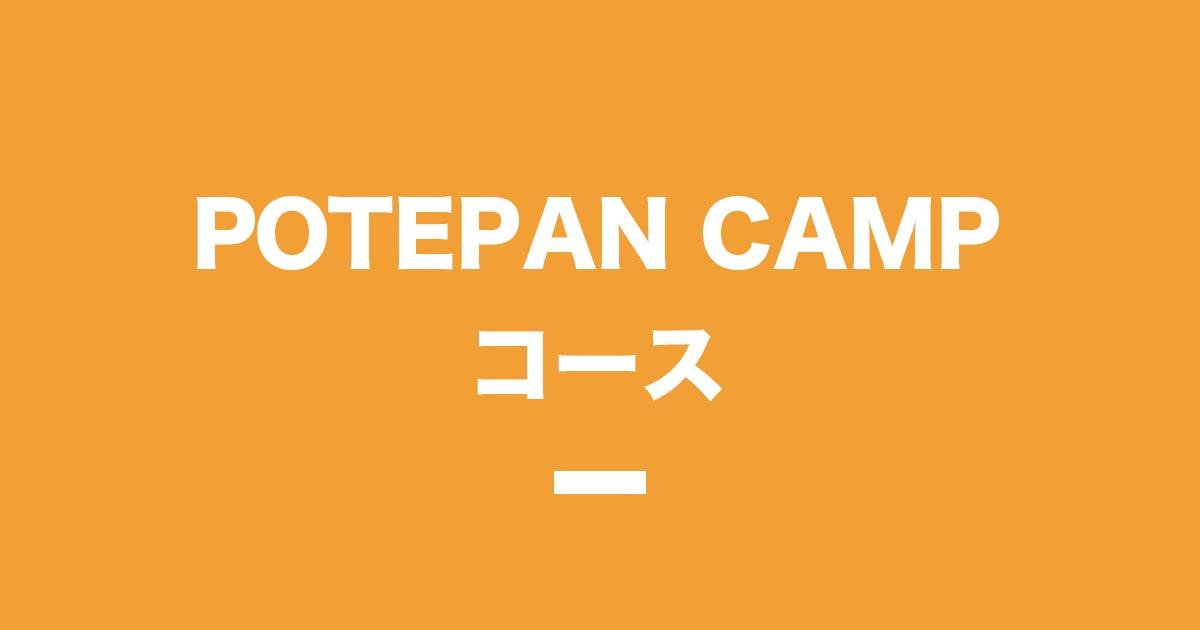 POTEPAN CAMPコース