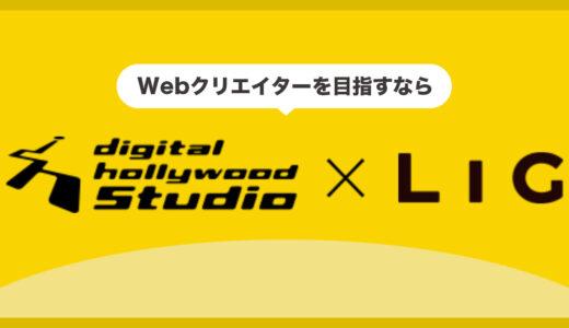 デジタルハリウッド STUDIO by LIGの評判は?   Webクリエイターを目指すなら