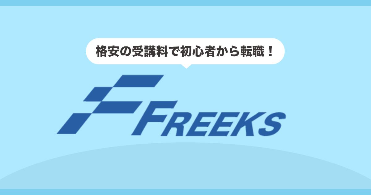 Freeks