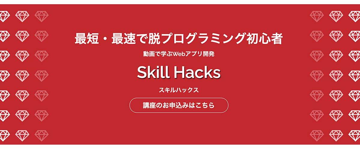 Skill Hacksトップページ