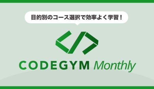 CODEGYM Monthly(コードジムマンスリー)評判は? | 目的別のコース選択で効率よく学習!