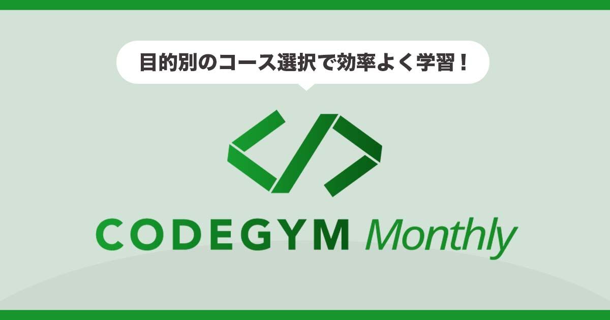 CODEGYM Monthly