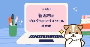 大人向け新潟市のプログラミングスクールまとめ