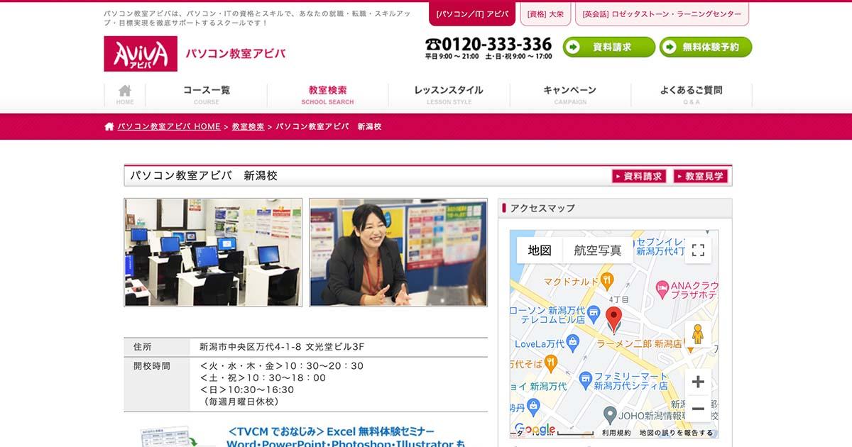 パソコン教室アビバ 新潟校