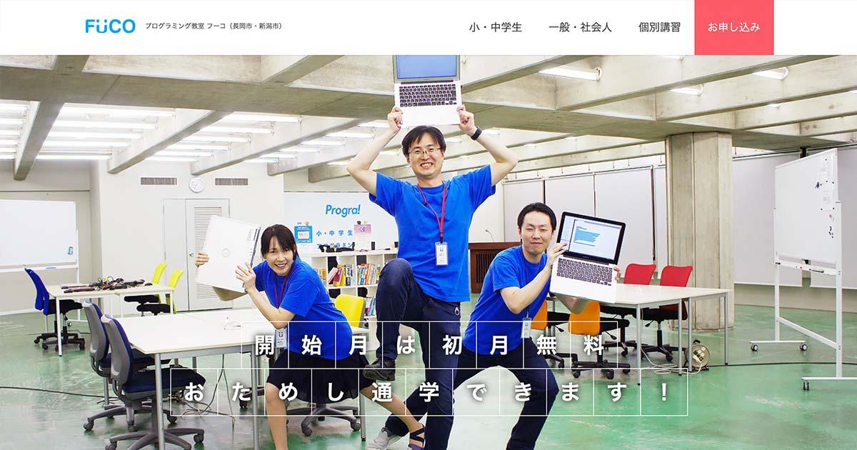 フーコ 新潟教室