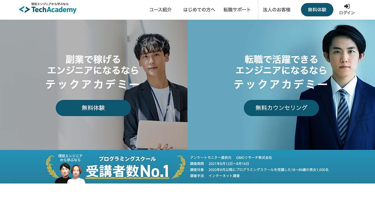 TechAcademy(テックアカデミー) 新潟校