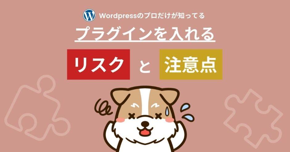 Wordpressのプロだけが知ってるプラグインを入れるリスクと注意点