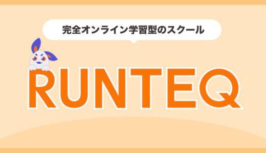 RUNTEQ(ランテック)の評判は? | 完全オンライン学習型のスクールでエンジニア就職を目指す!