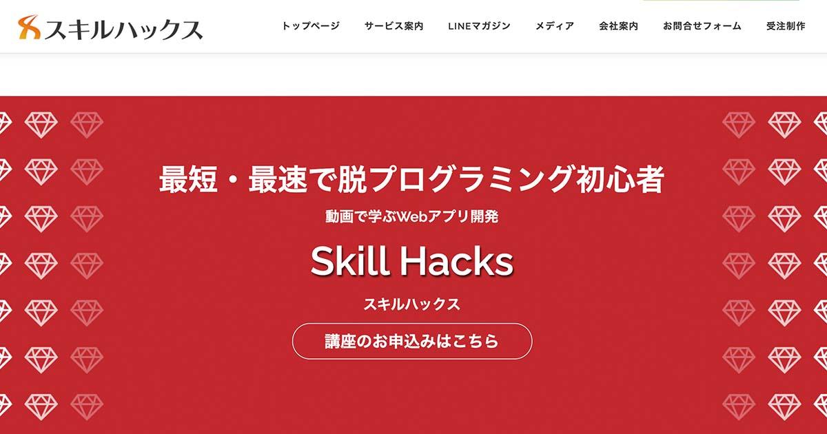 Skill Hacks トップページ