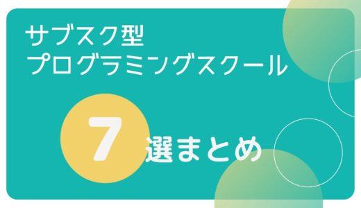 サブスク型プログラミングスクールおすすめ7選まとめ【2021年10月更新】