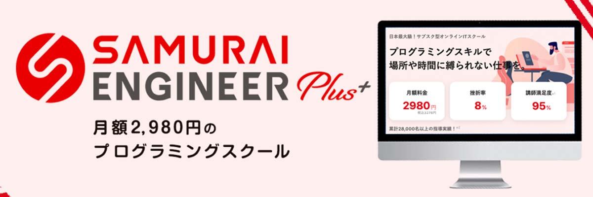 SAMURAI ENGINEER Plus