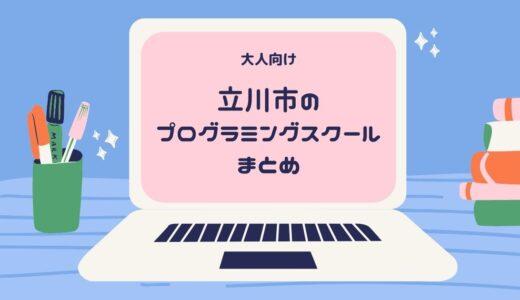 立川市の大人向けプログラミングスクール一覧まとめ【2021年最新】