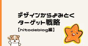 デザインからよみとくターゲット戦略【hitodeblog編】