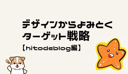 デザインから読みとく有名ブロガーさんのターゲット戦略【hitodeblog編】