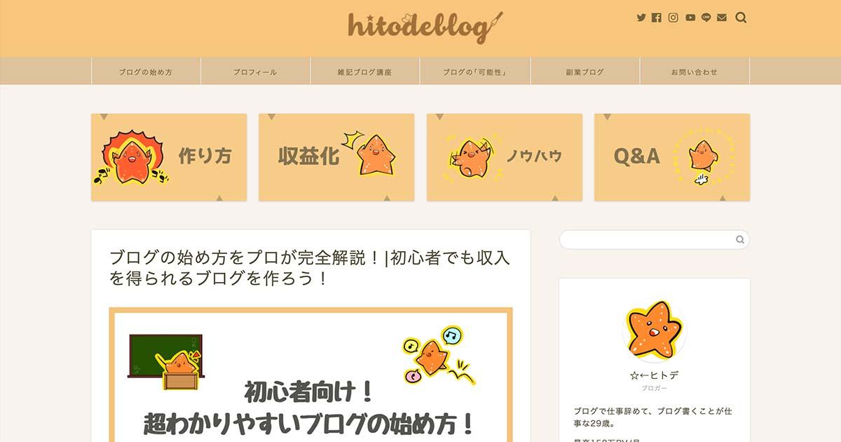 hitodeblogトップページ