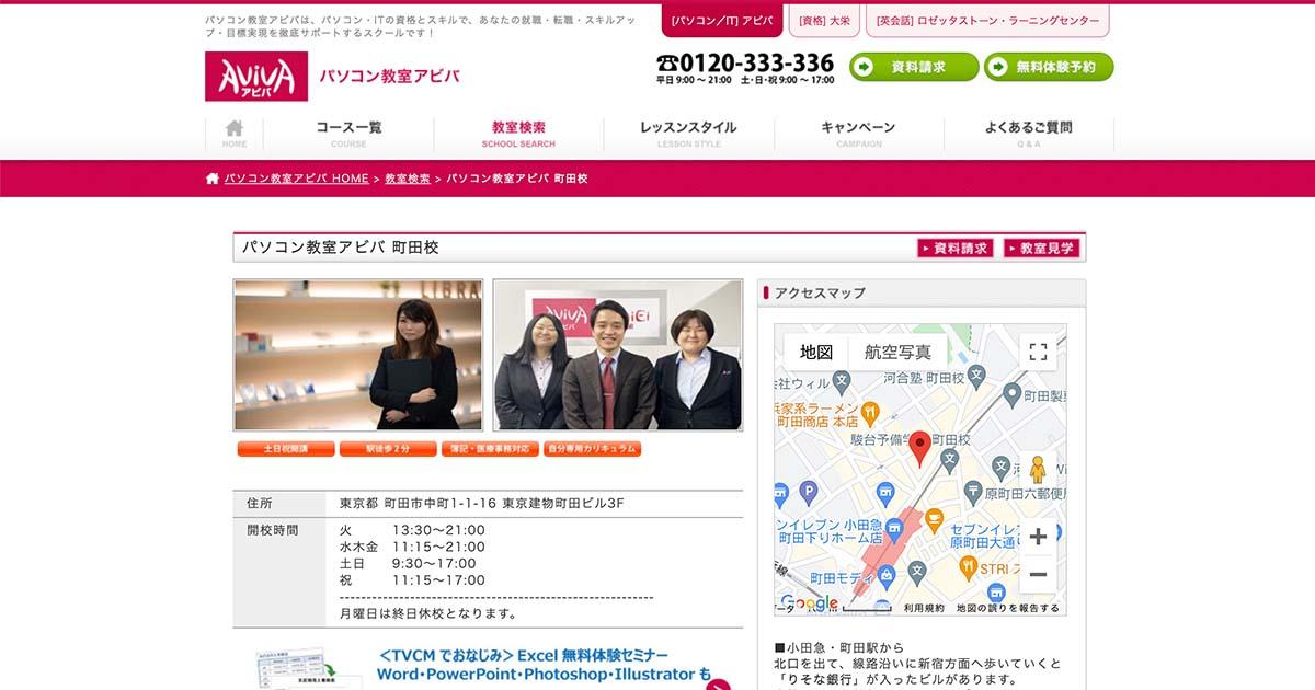パソコン教室アビバ 町田校