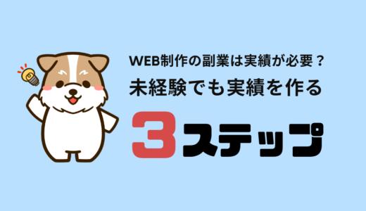 WEB制作の副業は実績が必要?未経験でも実績を作る3ステップ