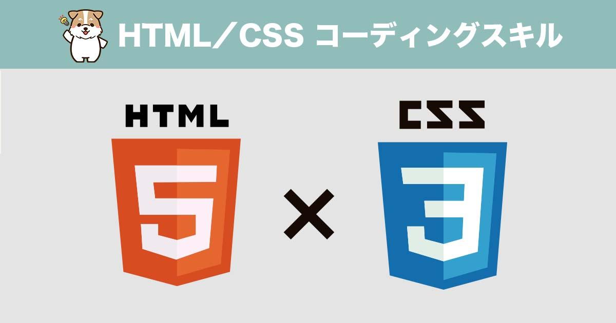 HTML/CSS コーディングスキル