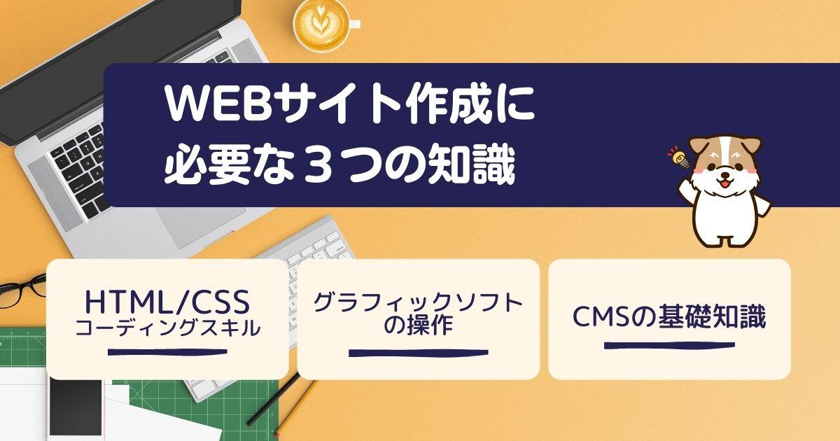 WEBサイト作成に必要な3つの知識